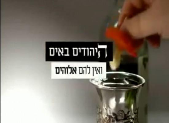 היהודים-באים-550x400